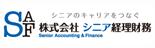株式会社 シニア経理財務